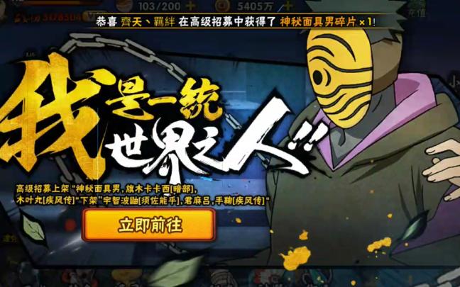【火影忍者手游】十连高招记录预告,100抽神秘面具男