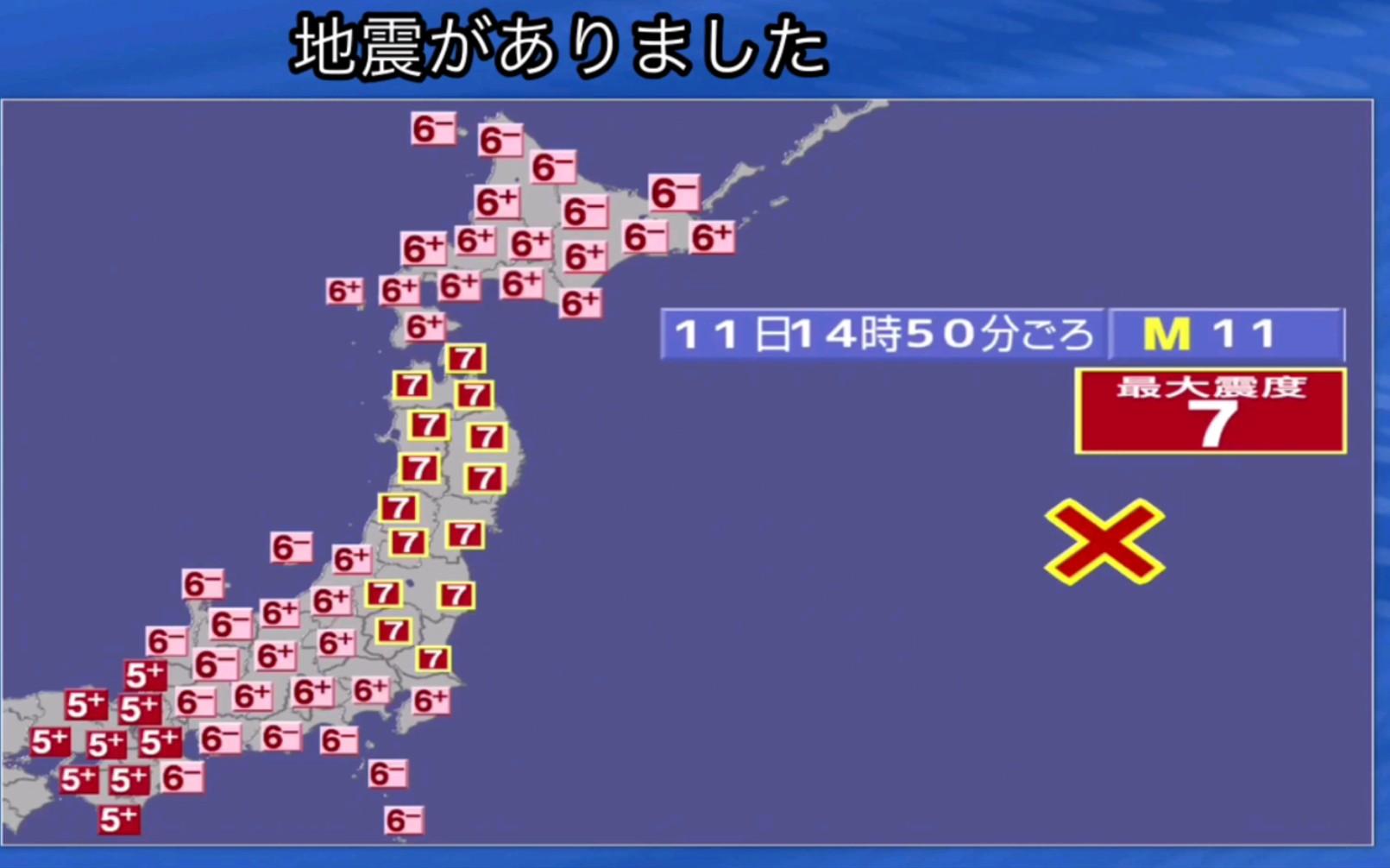 震度 3.11