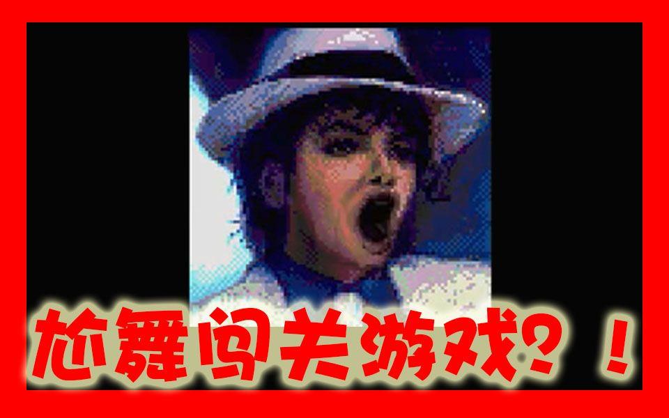 【老番茄】猎奇舞蹈闯关游戏!!迈克尔杰克逊亲自设计!!