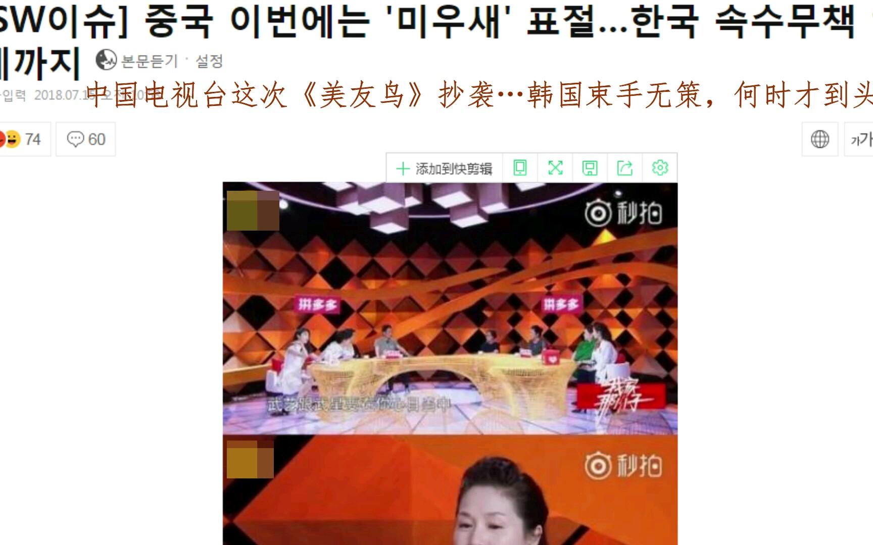 〔半熟〕韩国网友看《中餐厅》等综艺:抄袭?!
