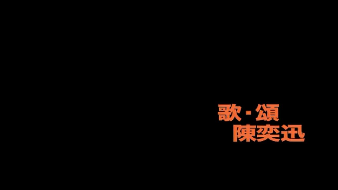 陈奕迅《歌·颂》MV
