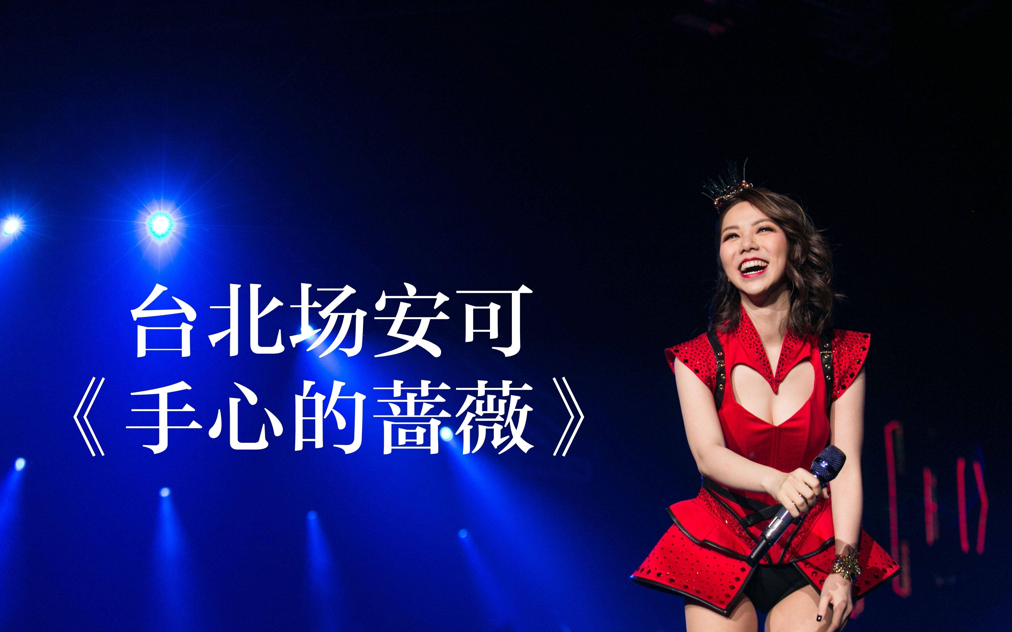 东方卫视2018春晚 邓紫棋深情演唱全程cut 只是心疼台图片