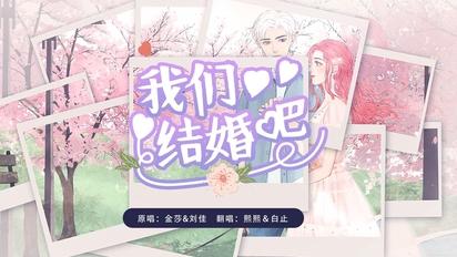 【白止】我們結婚吧(好吧!好吧!~我們真的結婚啦?。?><div class=