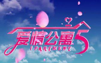 【爱情公寓】爱情公寓5终于来了(别进来这是假的爱情公寓)