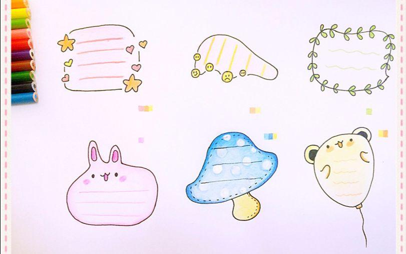 一分钟教你画出6个简单可爱小边框,让手抄报手帐都漂亮