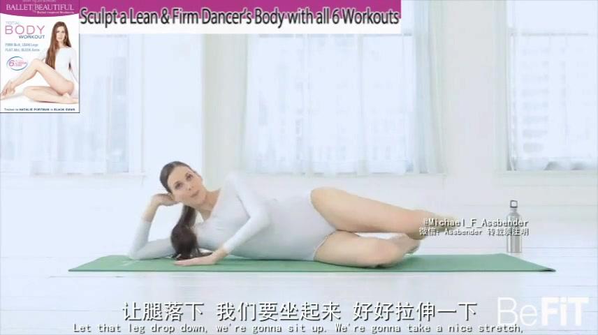 瘦腿课表(美丽芭蕾外侧+内侧+第三套+第四套+美丽芭蕾拉伸)
