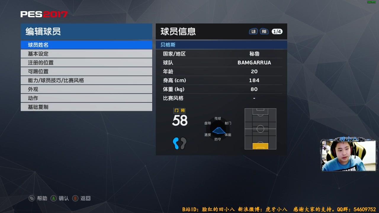 实况足球11_【实况足球】11个武磊对阵11个郜林.