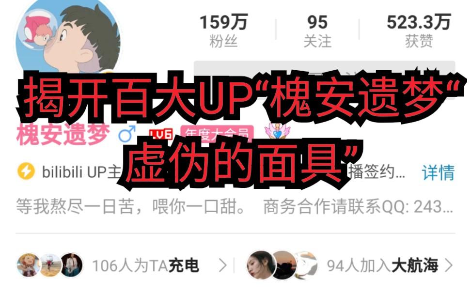 """揭开百大UP主""""槐安遗梦""""虚伪的面具!"""