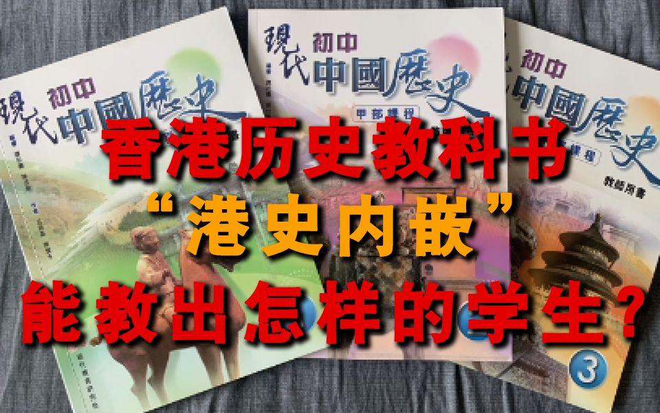 香港历史教科书,能教出怎样的学生?
