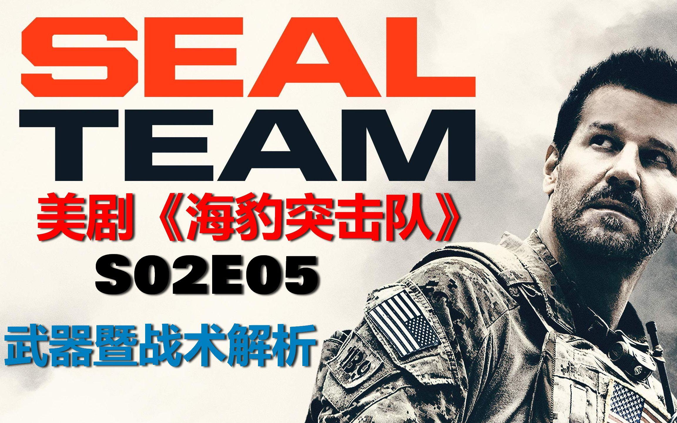 美剧《海豹突击队》(Seal Team)S02E05武器暨战术解析