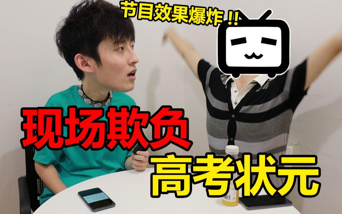 绝对想不到!今年上海高考状元竟然是这样的?