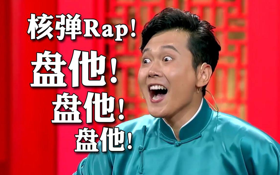 【孟鹤堂rap】核弹Rap!盘他!盘他!!盘他!!!