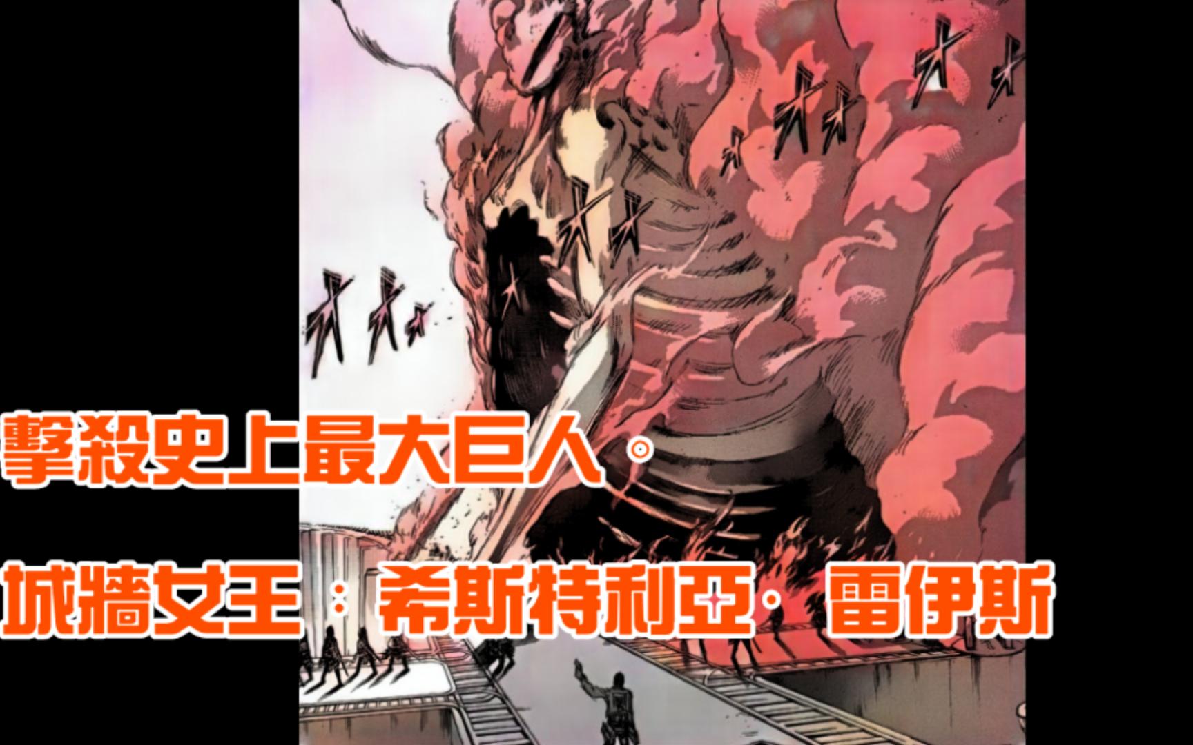 进击的巨人(权当补番吧)(7)