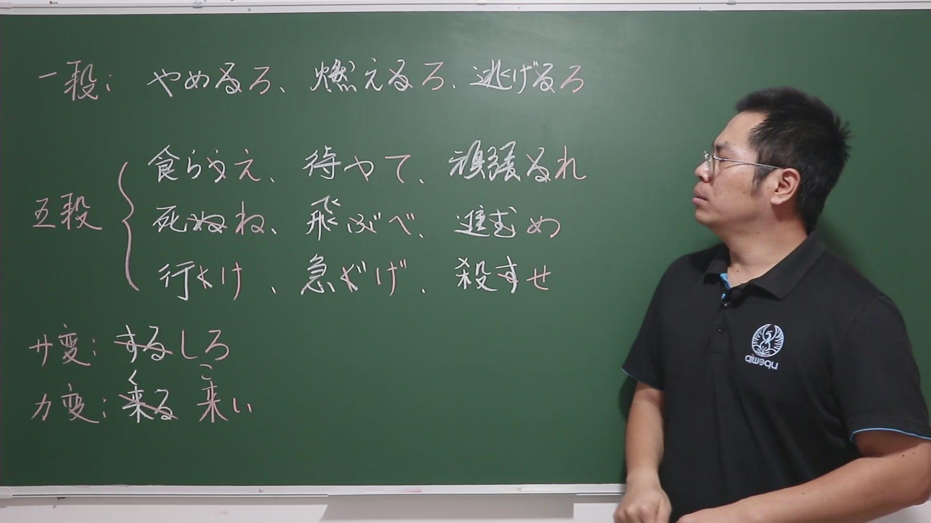 【N4语法】动词命令形