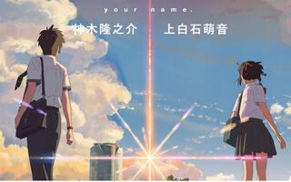 【日本电影预告】新海诚《你的名字》系列预告之二 8月为你而来 @柚子木字幕组