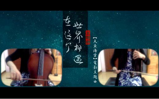 【二胡vs大提琴】在这个世界相遇 《大鱼海棠》主题曲图片