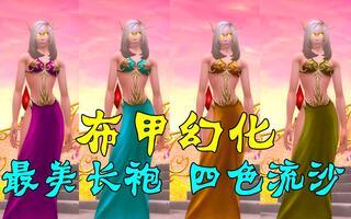 《魔兽世界(WOW)》布甲幻化 最美法袍 四色流沙 克莱解说(视频)