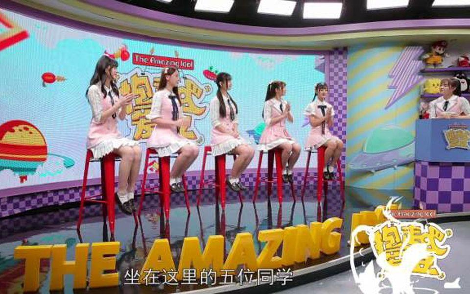 《抱走吧!爱豆》GNZ48前方漂亮警告!