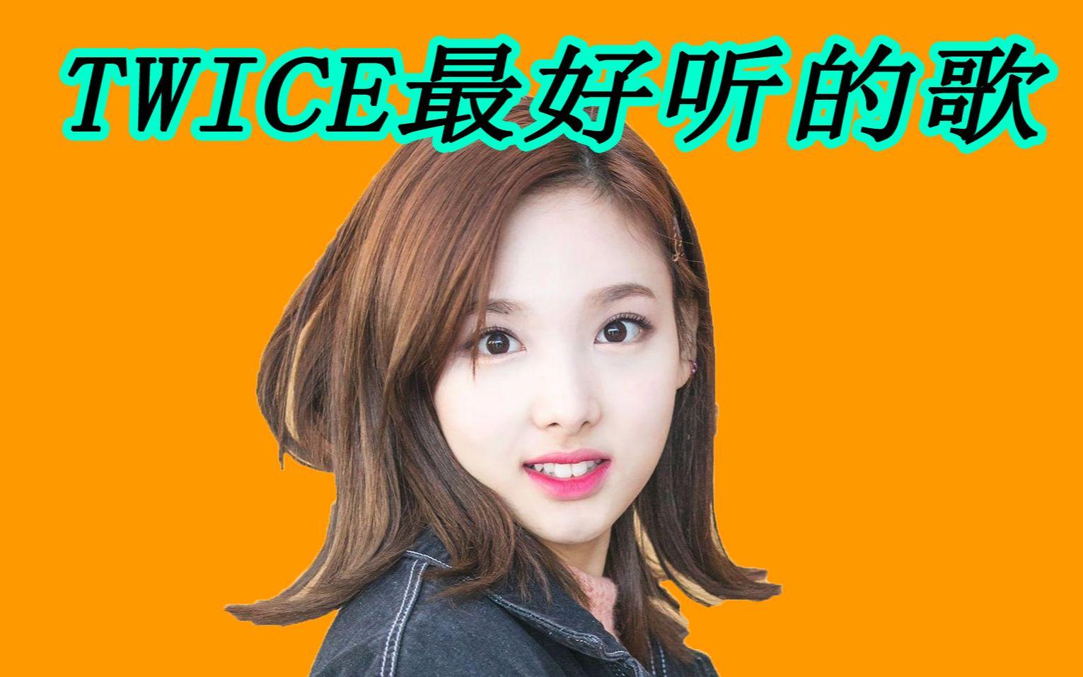 歌 twice 生