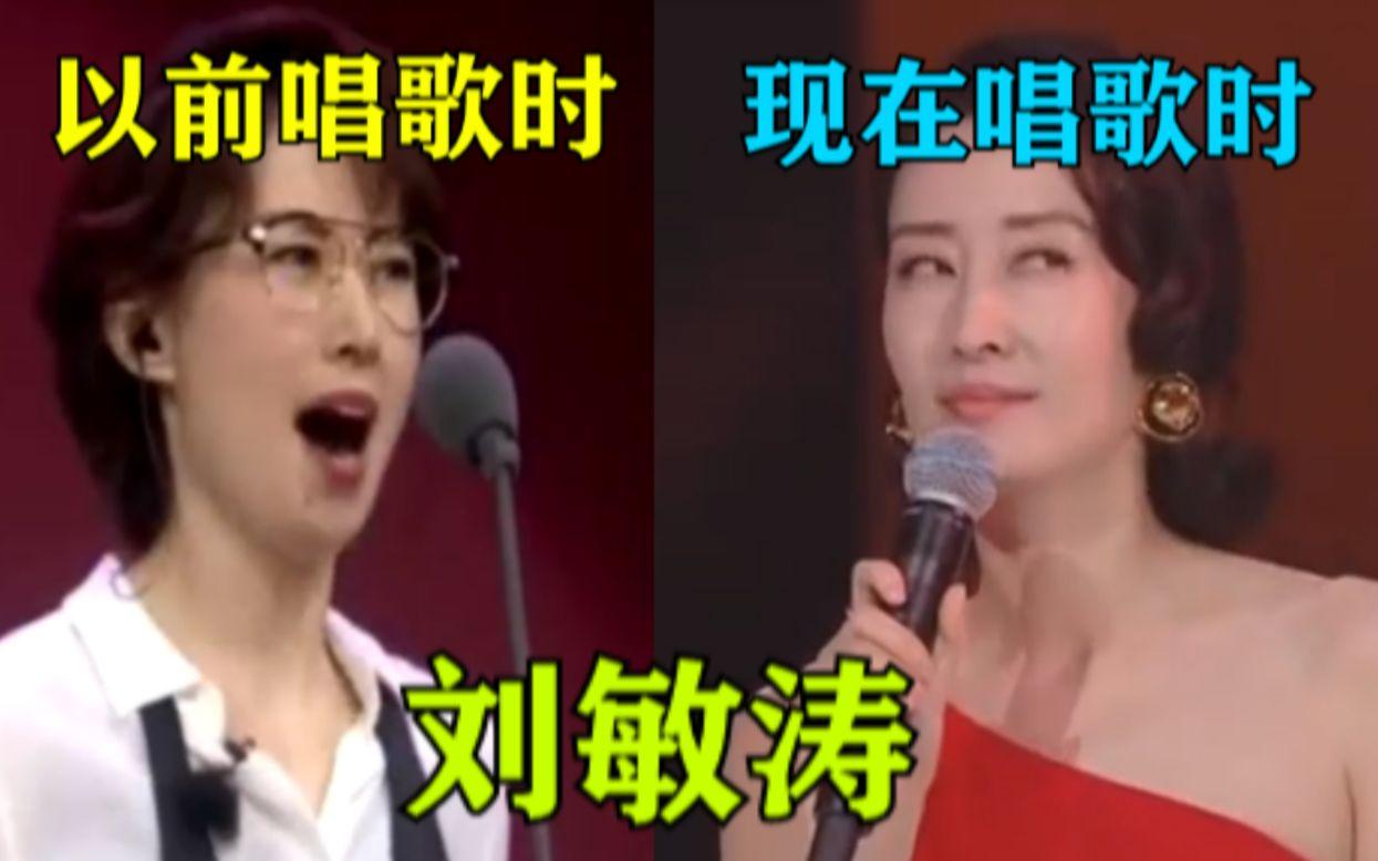 刘敏涛表情管理爆火!以前刘敏涛唱歌的样子VS现在刘敏涛唱歌的样子