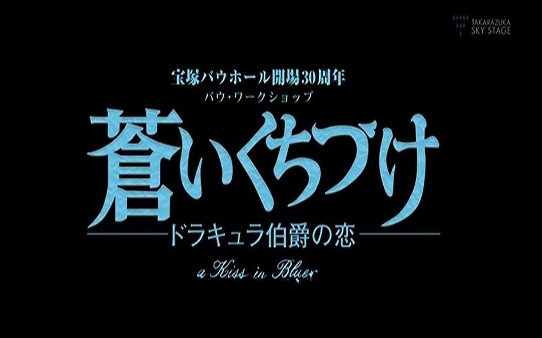 蒼いくちづけ-ドラキュラ伯爵の恋-(08年花組・バウ・千秋楽・真野すがた-華耀きらり)