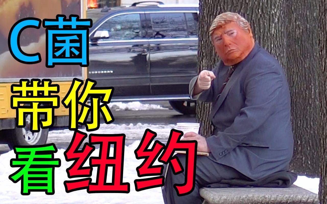 """【C菌】纽约街头偶遇""""川普"""" 【C菌的旅行电影: 纽约篇】"""