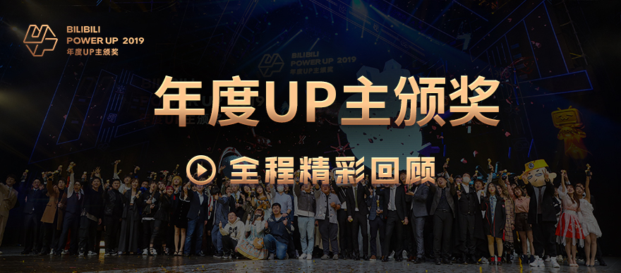 BILIBILI POWER UP 2019 精彩回看>>