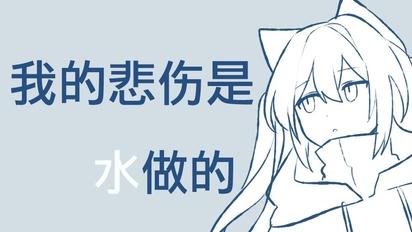 【Hiiro】我的悲傷是水做的