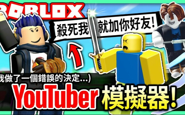ROBLOX / 玩YouTuber模拟器!!一分钟内杀死我就加观众好友!!(结果...?)Player YouTuber Tycoon - 【有感笔电实况】