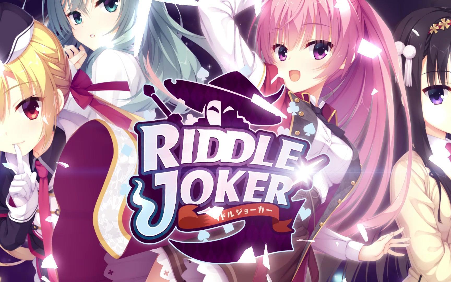 柚子社riddlejoker-op-astral ability