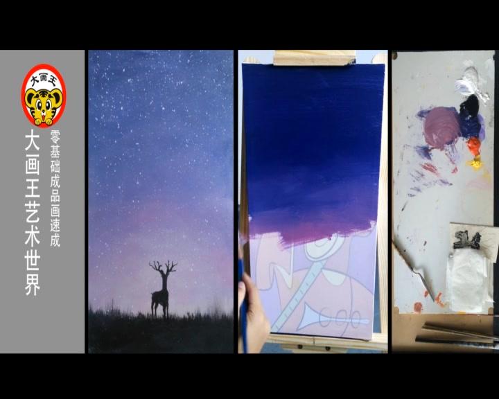 【大画王第二期】使用丙烯绘画手绘零基础快速上手教程星空鹿-diy油画