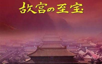 【纪录片】nhk:故宫的至宝 (nhk gugongs treasure 1998)【中文字幕】