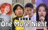 【全明星】One More Night