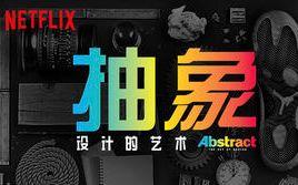 [纪录片][官方中字] 抽象:设计的艺术 / Abstract: The Art of Design [全八集]