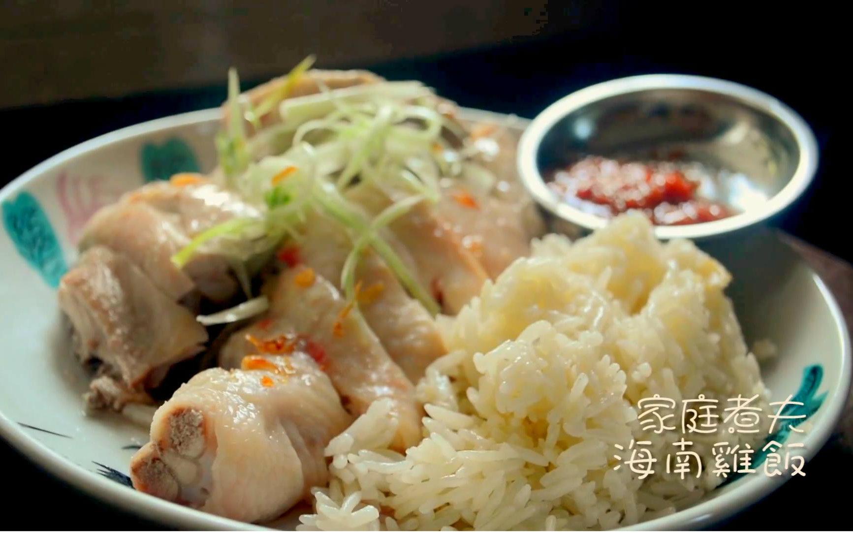 【家庭煮夫】海南鸡饭#特产美食##哔哩哔.来长沙视频美食图片