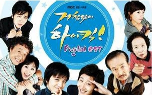 【韩语中字】搞笑一家人/无法阻挡的highkick 167集+5集花絮+3集特辑