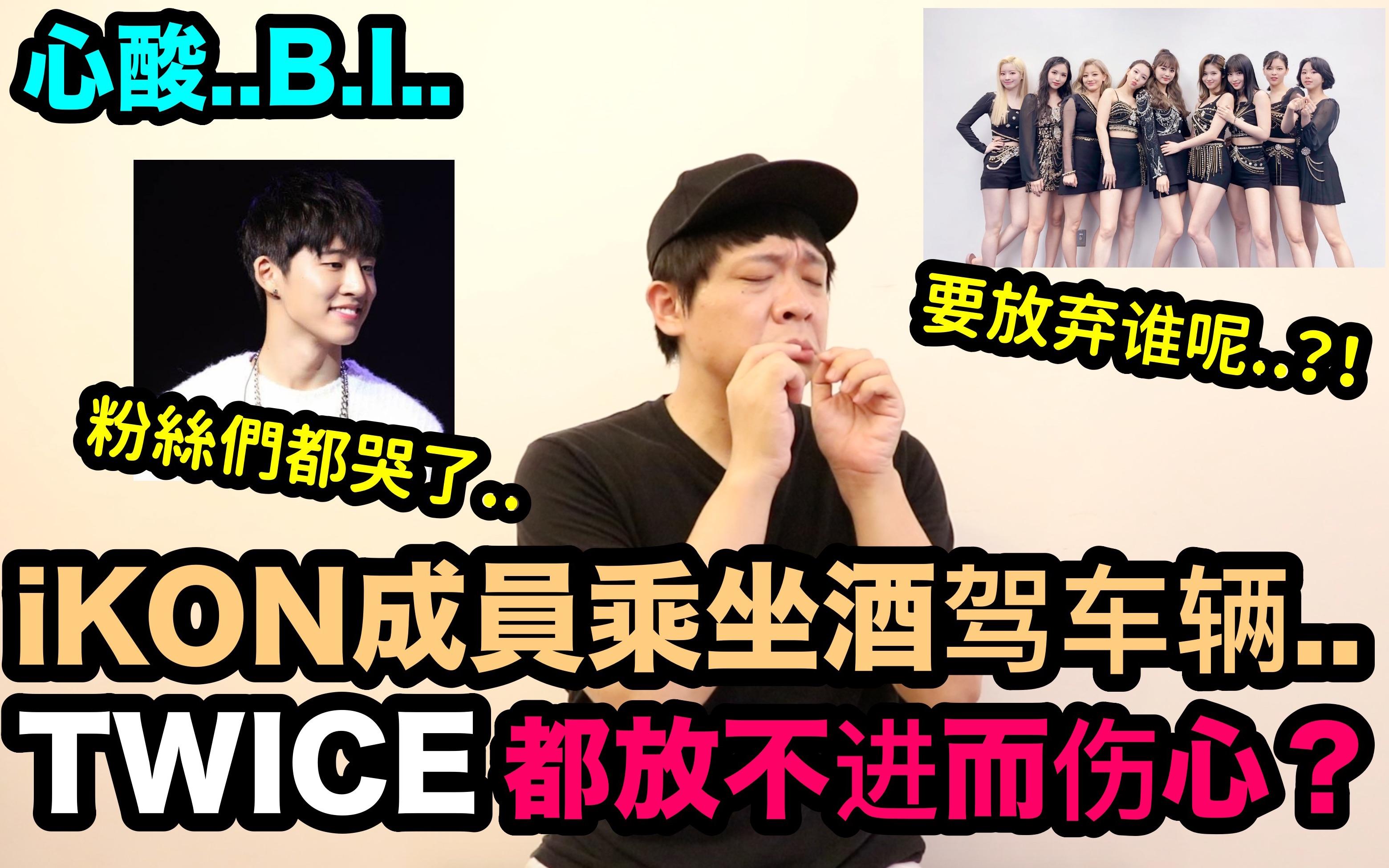 心酸..iKON粉丝们都哭了../TWICE成员们都放不进去而伤心的粉丝? |DenQ