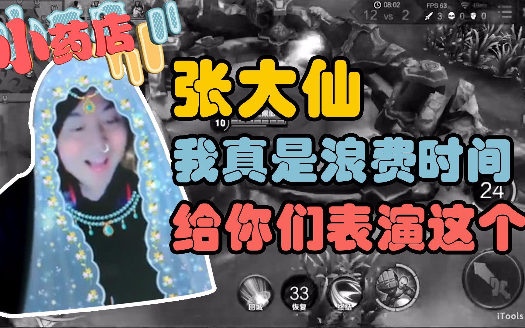 王者荣耀小药店:张大仙达摩利用bug将主宰踢出龙坑,结局没想到图片