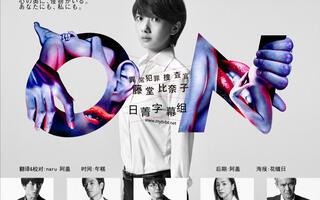 【7月日剧】ON 异常犯罪捜査官・藤堂比奈子 01【日菁】