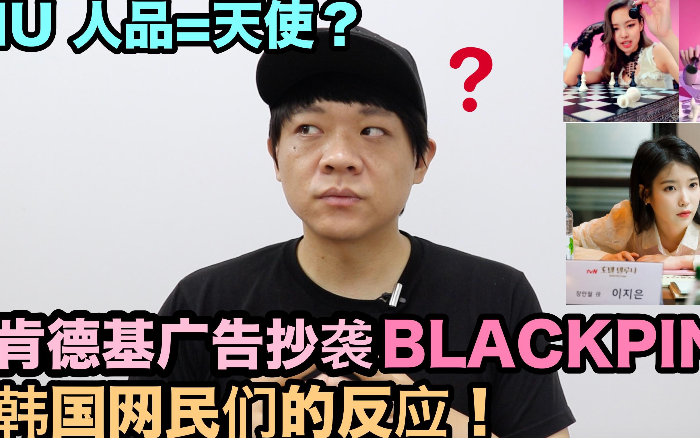 肯德基广告抄袭 BLACKPINK的MV? / IU人品=天使? | DenQ