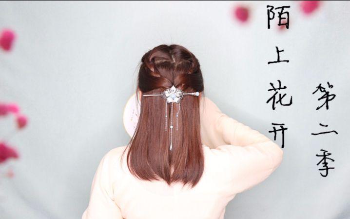 【陌上花开】第二季 中短发汉服日常发型 减龄汉服发型 古风汉服发型