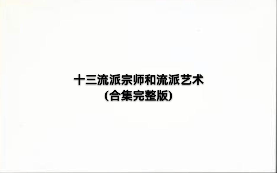 张云霞和张派艺术6