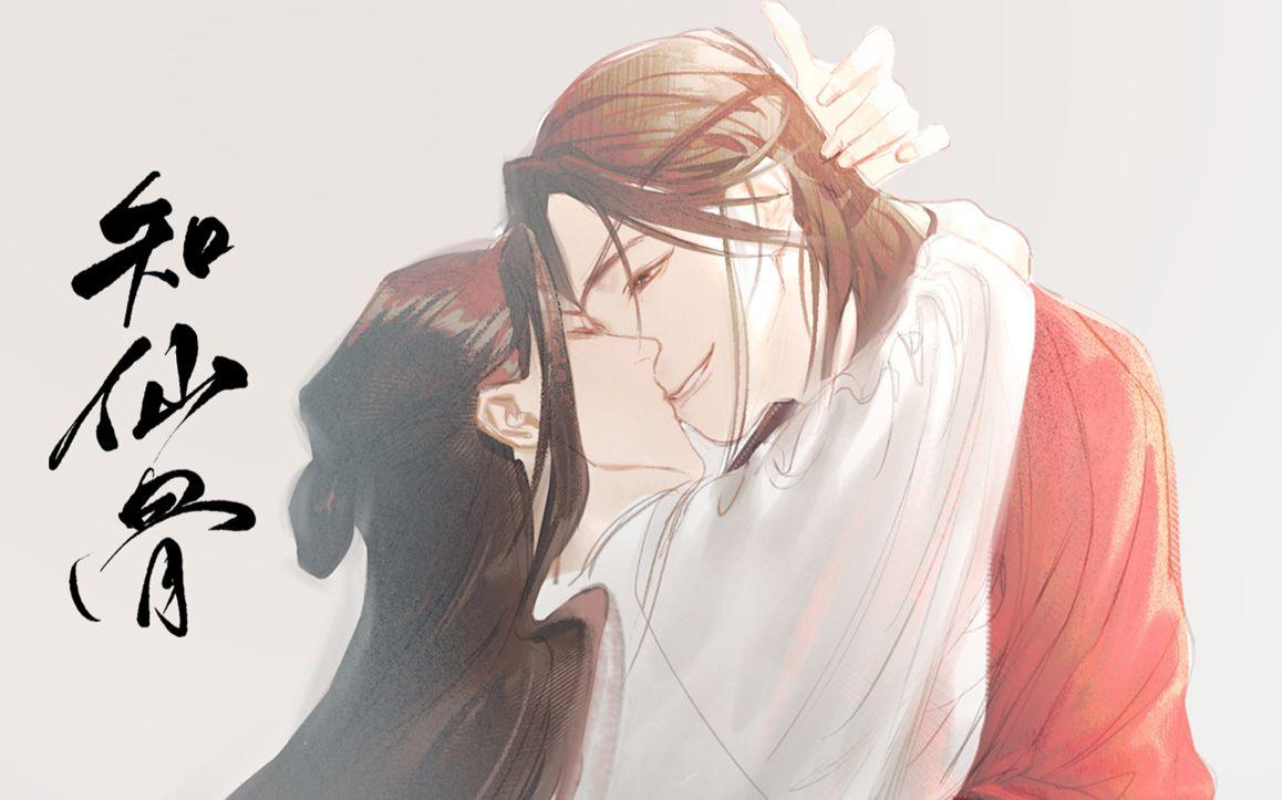 【黑崎】知仙骨(天官赐福原创同人曲)