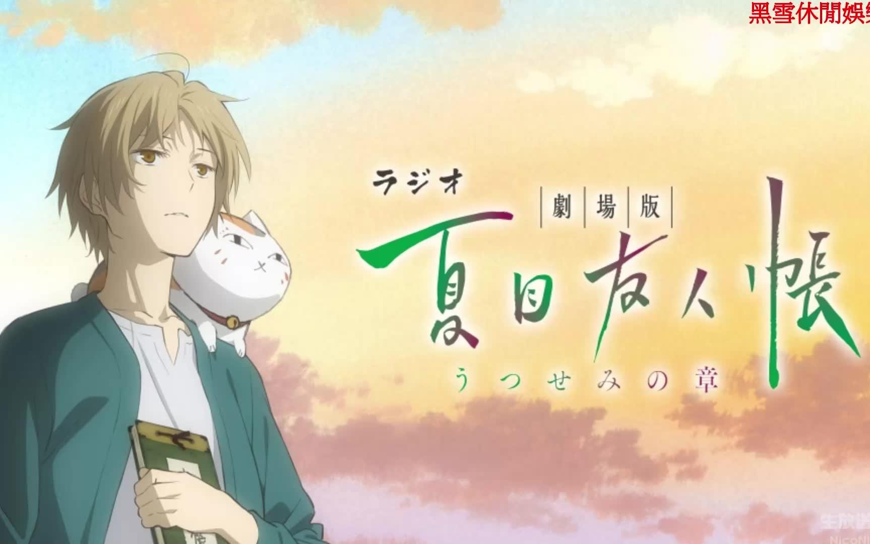 8.24生肉 ラジオ「剧场版 夏目友人帐 ~うつせみの章~」 第02回