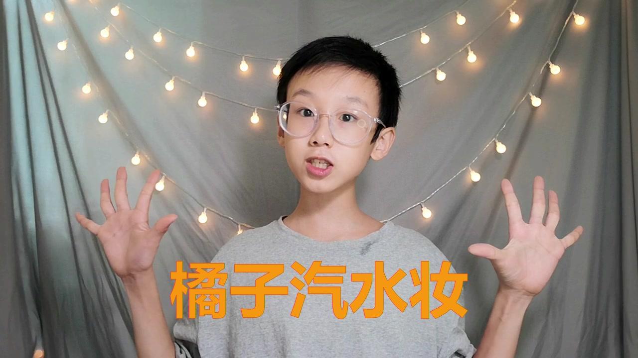 夏日橘子汽水妆