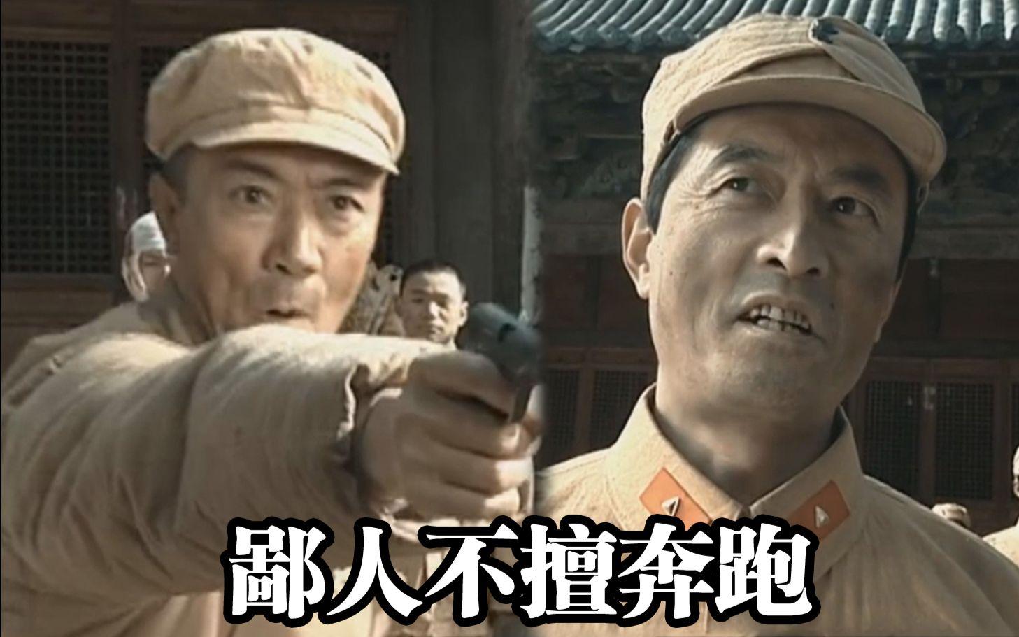 【李云龙&常乃超】鄙人不擅于奔跑