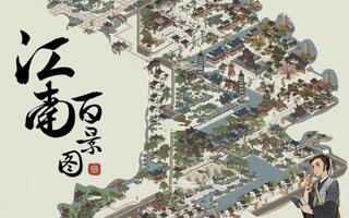 《江南百景图》江南百景图|杭州府布局我感觉还是可以!(视频)