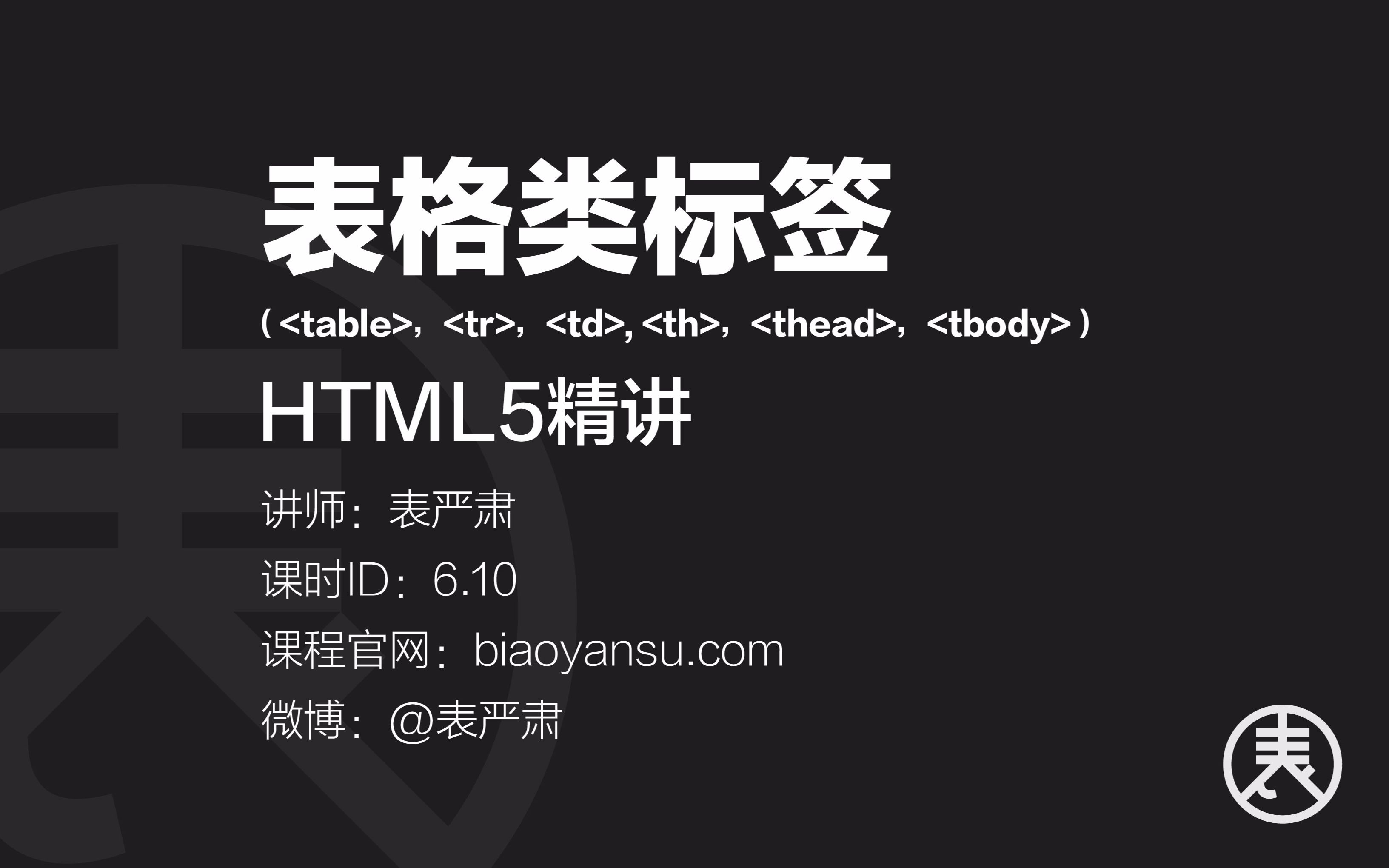 Table tr td th thead tbody html5 for Tr th td table html