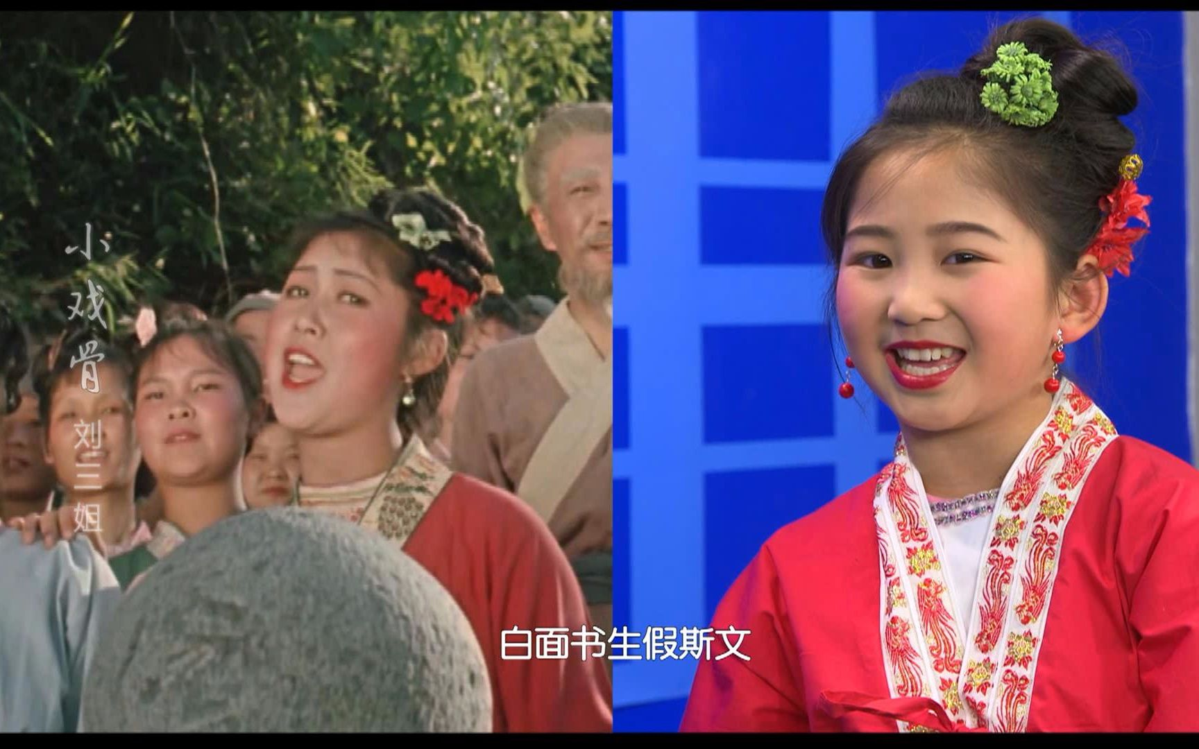 【潘礼平团队】小戏骨《刘三姐》花絮,经典值得学习和传唱!-潘礼