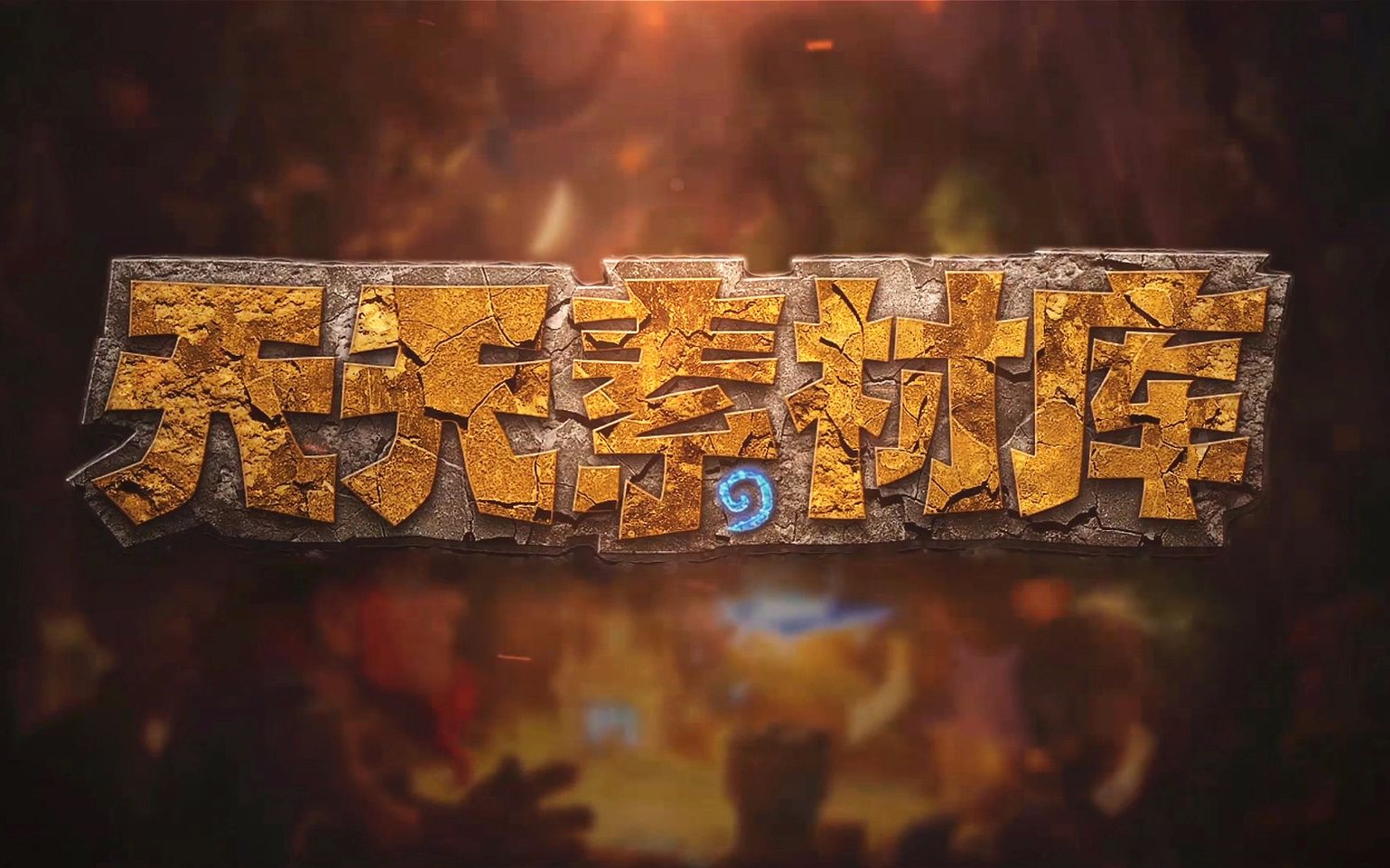 炉石传说:【天天素材库】 第60期